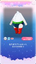 ポケコロガチャ鉄腕アトム(003【ファッション】なりきりアトムセット)