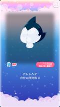 ポケコロガチャ鉄腕アトム(006【ファッション】アトムヘア)