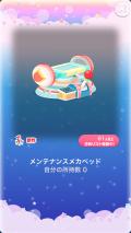 ポケコロガチャ鉄腕アトム(011【インテリア】メンテナンスメカベッド)