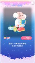 ポケコロガチャ鉄腕アトム(013【コロニー】頼もしいお茶の水博士)