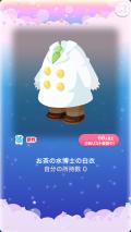 ポケコロガチャ鉄腕アトム(016【ファッション】お茶の水博士の白衣)