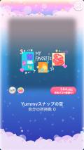ポケコロガチャYummyスナップ!(003【コロニー】Yummyスナップの空)