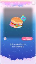 ポケコロガチャYummyスナップ!(008【インテリア】ごちゃかわバーガー)