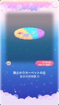 ポケコロガチャYummyスナップ!(010【コロニー】散らかりカーペットの丘)