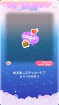ポケコロガチャYummyスナップ!(011【コロニー】吹き出しステッカードア)