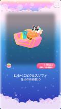 ポケコロガチャYummyスナップ!(012【コロニー】はらぺこピクルスソファ)