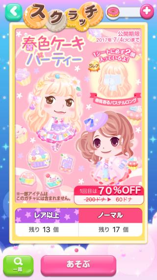 ポケコロスクラッチ春色ケーキパーティー(スクラッチトップ)