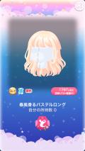 ポケコロスクラッチ春色ケーキパーティー(001【ファッション】春風香るパステルロング)