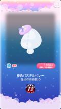 ポケコロスクラッチ春色ケーキパーティー(013【小物】春色パステルベレー)