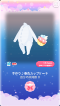 ポケコロスクラッチ春色ケーキパーティー(014【小物】手作り♪春色カップケーキ)