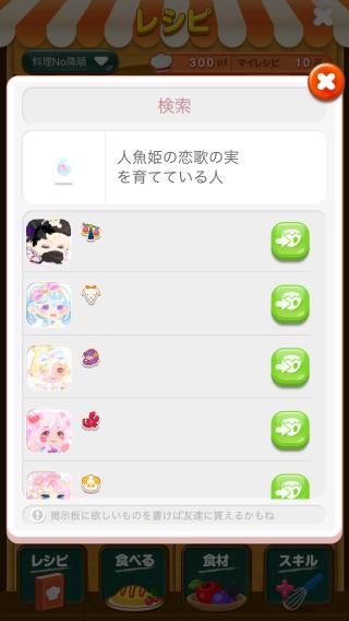 ポケコロレシピ(794人魚姫の恋歌の実)