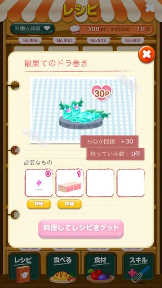 ポケコロレシピ(795最果てドラ巻き)