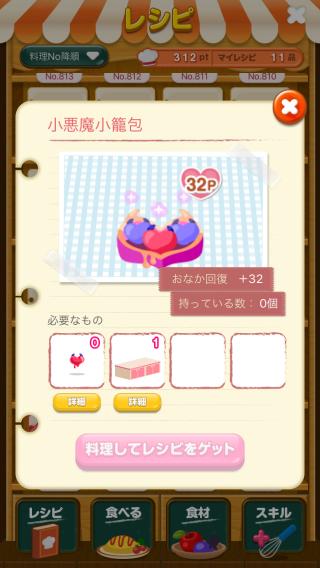 ポケコロレシピ(802小悪魔小籠包)