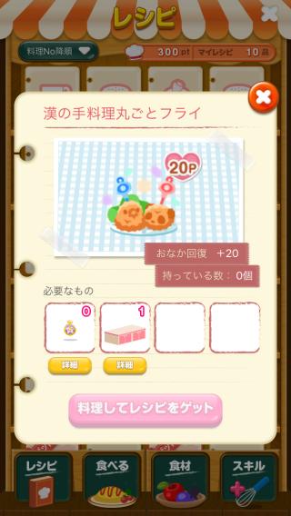 ポケコロレシピ(966漢の手料理丸ごとフライ)