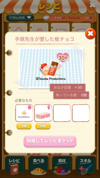 ポケコロレシピ(969手塚先生が愛した板チョコ)