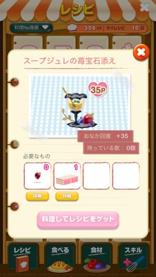 ポケコロレシピ(972スープジュレの苺宝石添え)