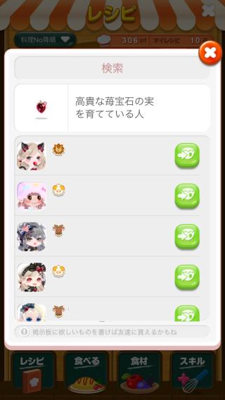 ポケコロレシピ(972高貴な苺宝石の実)