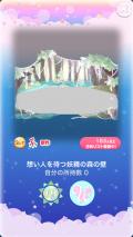 ポケコロ福袋シュシュブランシュ(004【インテリア】想い人を待つ妖精の森の壁)