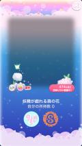 ポケコロ福袋シュシュブランシュ(005【コロニー】妖精が戯れる森の花)