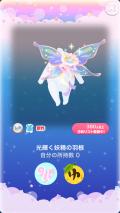 ポケコロ福袋シュシュブランシュ(008【小物】光輝く妖精の羽根)