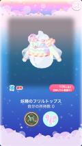 ポケコロ福袋シュシュブランシュ(018【ファッション】妖精のフリルトップス)