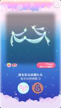 ポケコロ福袋シュシュブランシュ(019【コロニー】森を彩る妖精たち)