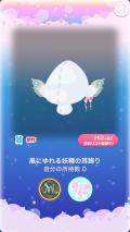 ポケコロ福袋シュシュブランシュ(021【小物】風にゆれる妖精の耳飾り)