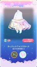 ポケコロ福袋シュシュブランシュ(023【ファッション】カージュシフォンスカート)