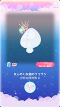 ポケコロ福袋シュシュブランシュ(027【小物】きらめく妖精のクラウン)