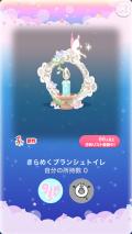 ポケコロ福袋シュシュブランシュ(028【インテリア】きらめくブランシュトイレ)