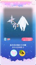 ポケコロ福袋シュシュブランシュ(030【小物】あの日の鳥かごの鍵)