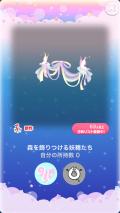 ポケコロ福袋シュシュブランシュ(032【インテリア】森を飾りつける妖精たち)