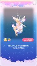 ポケコロ福袋シュシュブランシュ(101【コロニー】愛しい人を待つ妖精の木)