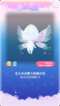 ポケコロ福袋シュシュブランシュ(102【小物】きらめき舞う妖精の羽)