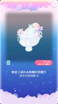 ポケコロ福袋シュシュブランシュ(105【小物】咲きこぼれる妖精の花飾り)