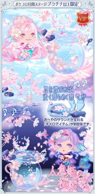 ポケコロVIPガチャ人魚姫の桜恋歌(お知らせ)