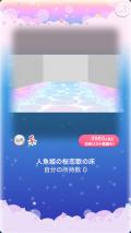 ポケコロVIPガチャ人魚姫の桜恋歌(インテリア004人魚姫の桜恋歌の床)