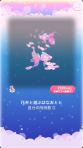ポケコロVIPガチャ人魚姫の桜恋歌(インテリア009花弁と遊ぶはなおとと)