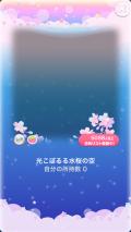 ポケコロVIPガチャ人魚姫の桜恋歌(コロニー003光こぼるる水桜の空)