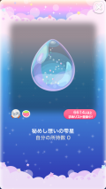 ポケコロVIPガチャ人魚姫の桜恋歌(コロニー004秘めし想いの雫星)