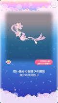 ポケコロVIPガチャ人魚姫の桜恋歌(コロニー007想い揺らぐ桜飾りの階段)
