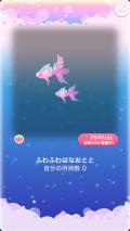 ポケコロVIPガチャ人魚姫の桜恋歌(コロニー008ふわふわはなおとと)