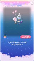 ポケコロVIPガチャ人魚姫の桜恋歌(コロニー010人魚の恋まじないの小瓶)