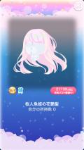 ポケコロVIPガチャ人魚姫の桜恋歌(ファッション001桜人魚姫の花艶髪)