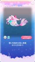 ポケコロVIPガチャ人魚姫の桜恋歌(ファッション002想いを秘めた桜人魚姫)