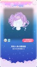 ポケコロVIPガチャ人魚姫の桜恋歌(ファッション003宵桜人魚の艶巻髪)