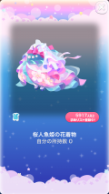ポケコロVIPガチャ人魚姫の桜恋歌(ファッション005桜人魚姫の花着物)