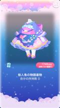 ポケコロVIPガチャ人魚姫の桜恋歌(ファッション008桜人魚の物語着物)