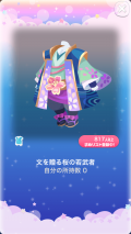 ポケコロVIPガチャ人魚姫の桜恋歌(ファッション009文を贈る桜の若武者)