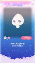 ポケコロVIPガチャ人魚姫の桜恋歌(小物002宵桜人魚の憂い瞳)
